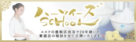 ハーツイーズスクール