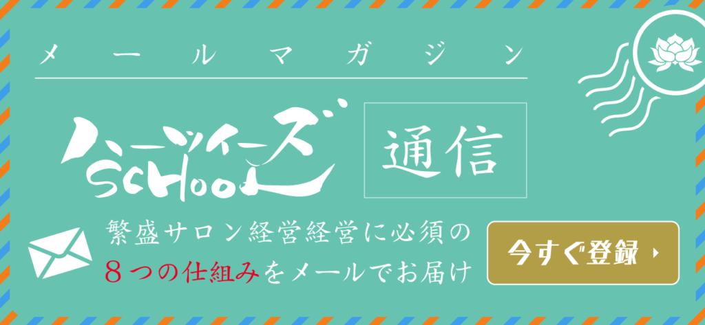 ハーツイーズスクールのメールマガジン登録!
